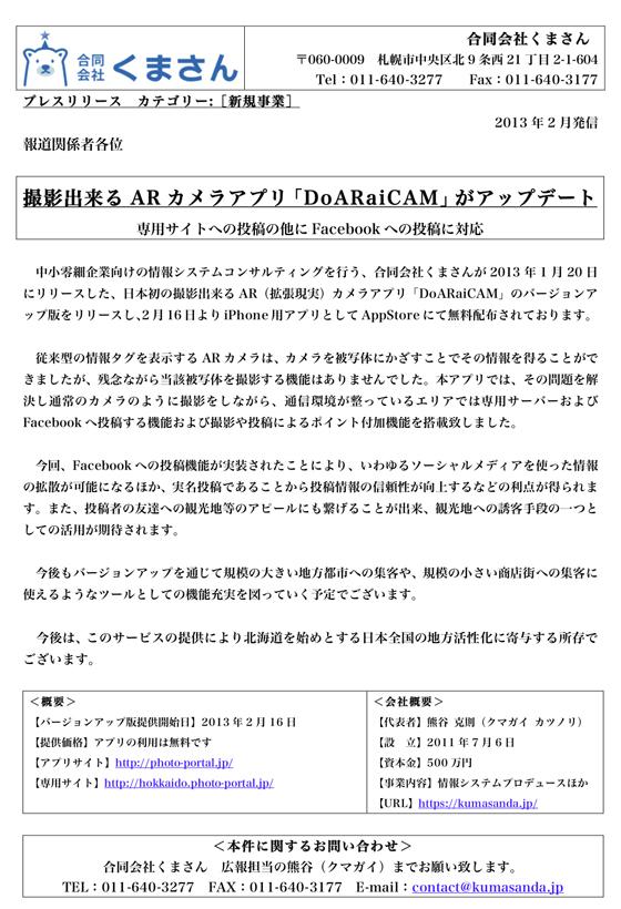撮影できるARカメラアプリ「DoARaiCAM」がFacebook投稿可能に!