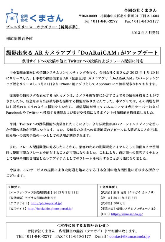 撮影できるARカメラアプリ「DoARaiCAM」がTwitter投稿可能に!