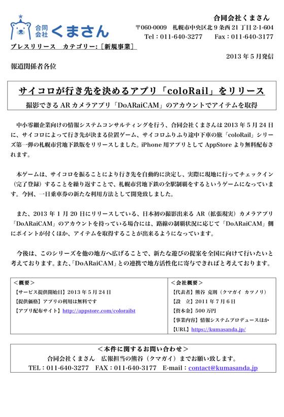 サイコロが行き先を決めるアプリ、サイコロふりふり途中下車の旅「coloRail」シリーズ第一弾の札幌市営地下鉄版をリリース