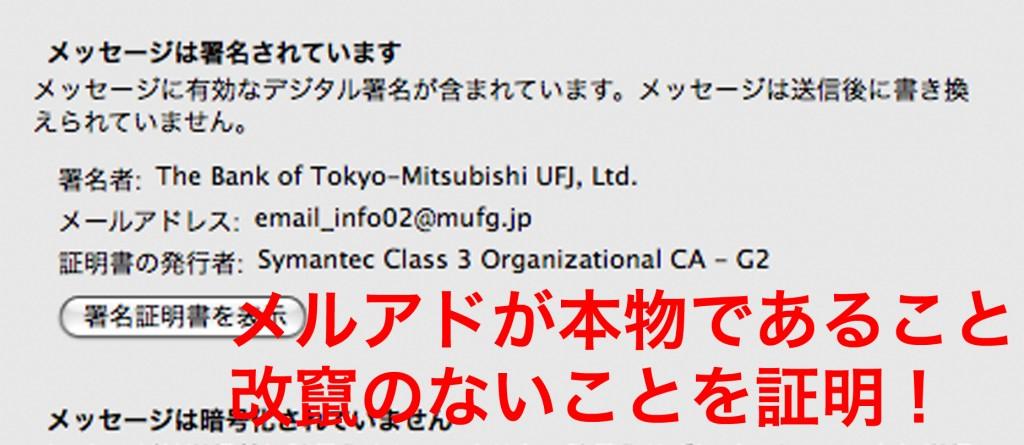 MUFG_shoumei